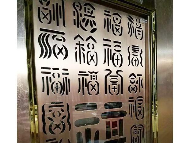 福字不锈钢门 DM-011