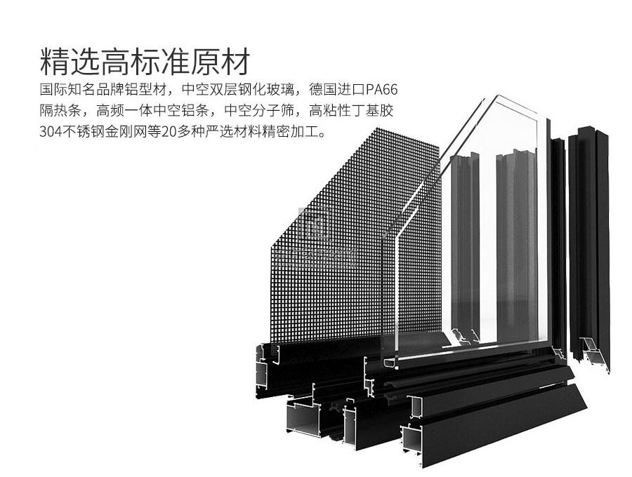 凤凰城别墅高级断桥推拉窗、推拉门(德国进口门窗系统) MC-033