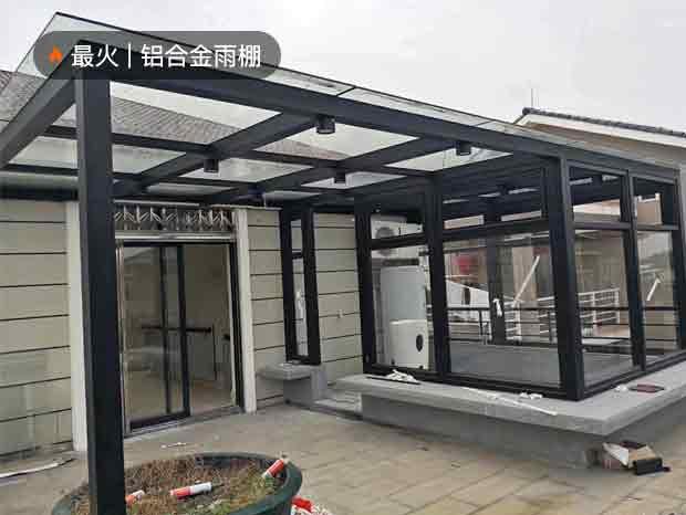 连体别墅阳光房、雨棚、铝合金门窗项目实拍