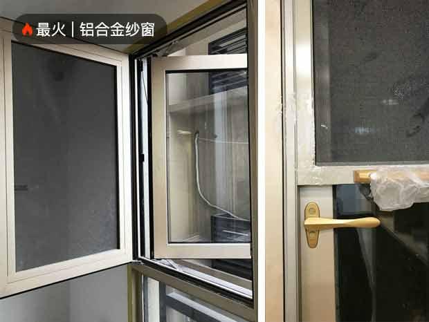 铝合金窗纱一体门窗安装实拍